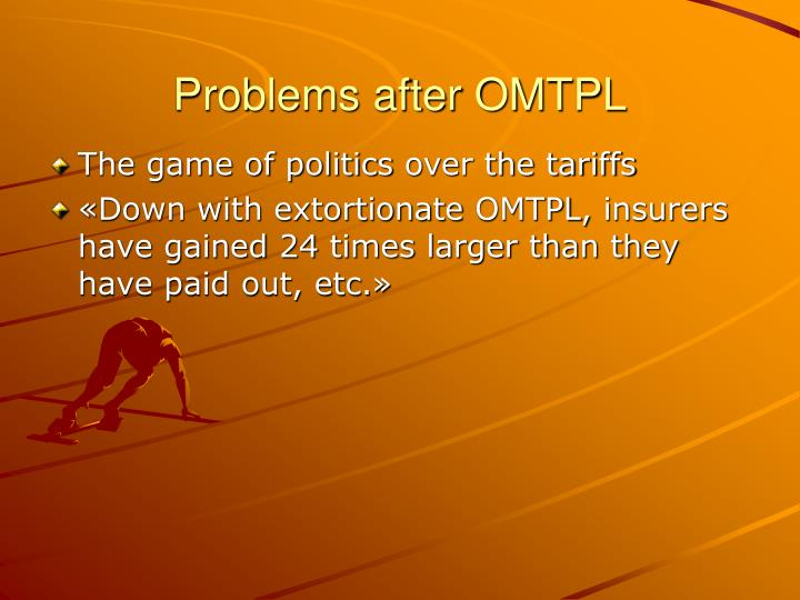 Problems after OMTPL