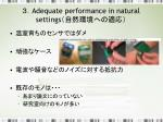 adequate performance in natural settings