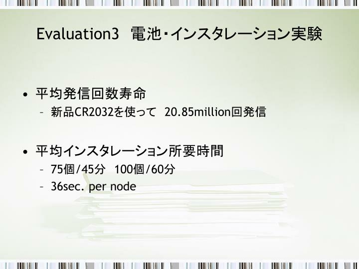 Evaluation3