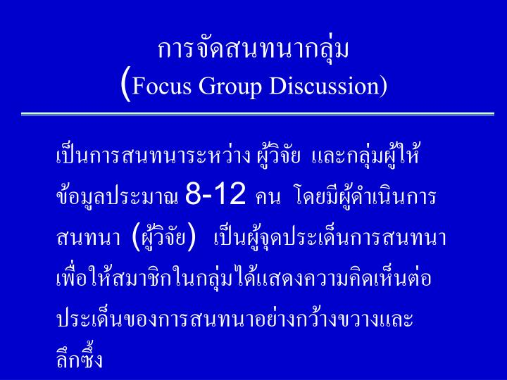 Focus group discussion1