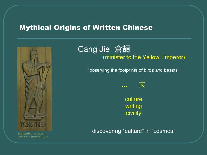 Mythical Origins of Written Chinese