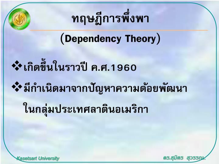 ทฤษฎีการพึ่งพา