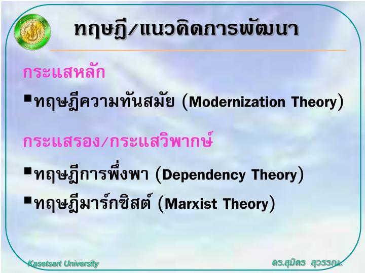 ทฤษฎี/แนวคิดการพัฒนา