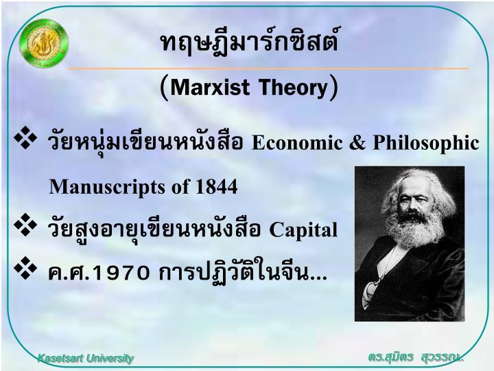 ทฤษฎีมาร์กซิสต์