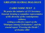 greater global dialogue cairo node text i