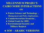 millennium project cairo node interactions