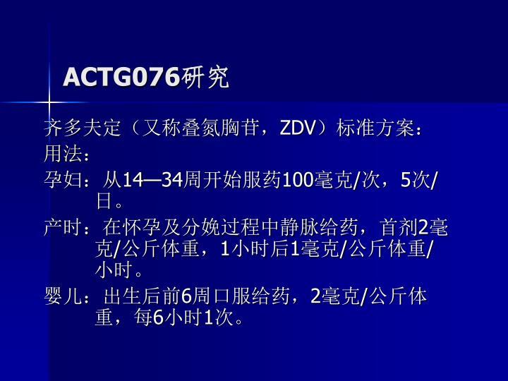 ACTG076