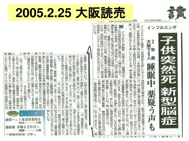 2005.2.25