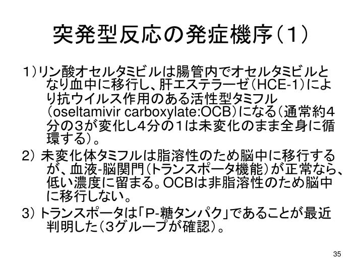 突発型反応の発症機序(1)