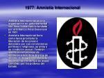 1977 amnist a internacional