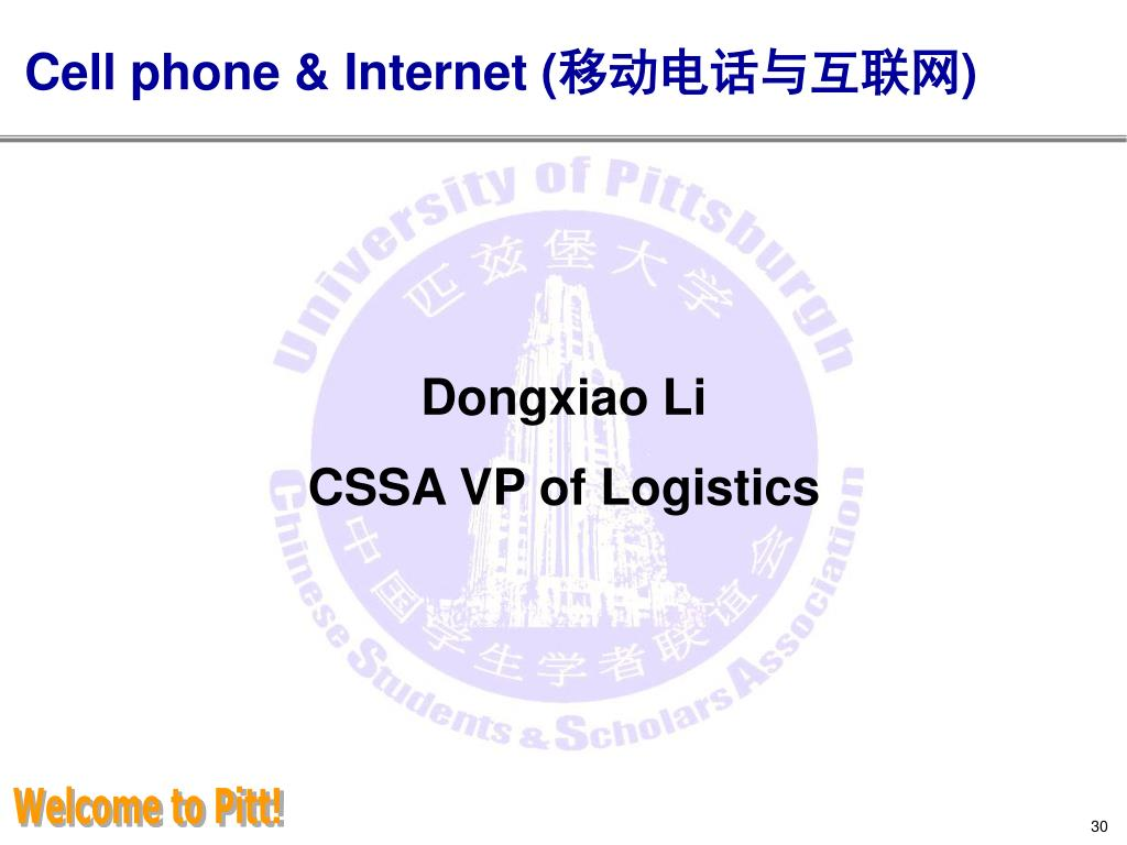 Cell phone & Internet (