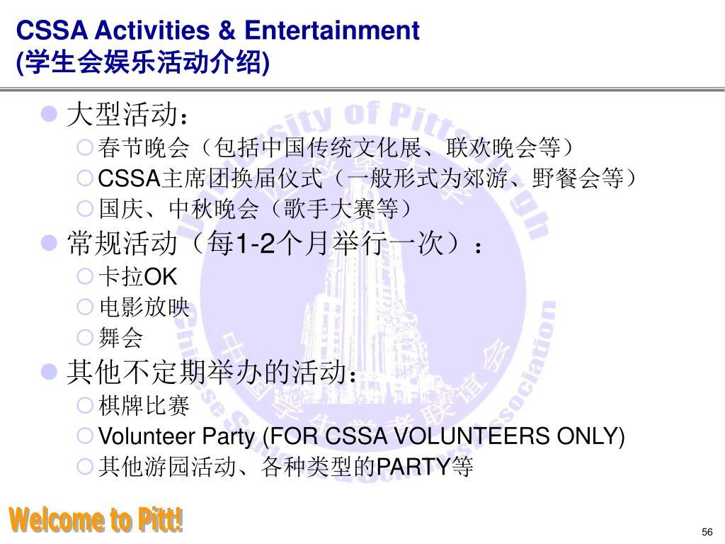 CSSA Activities & Entertainment