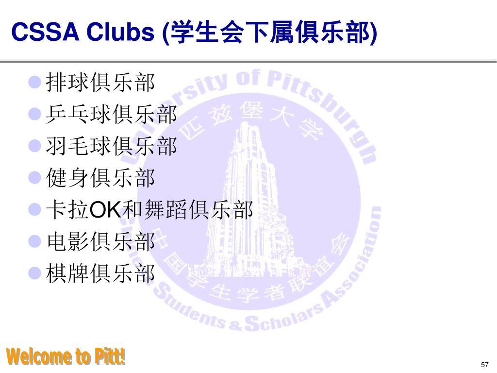 CSSA Clubs (