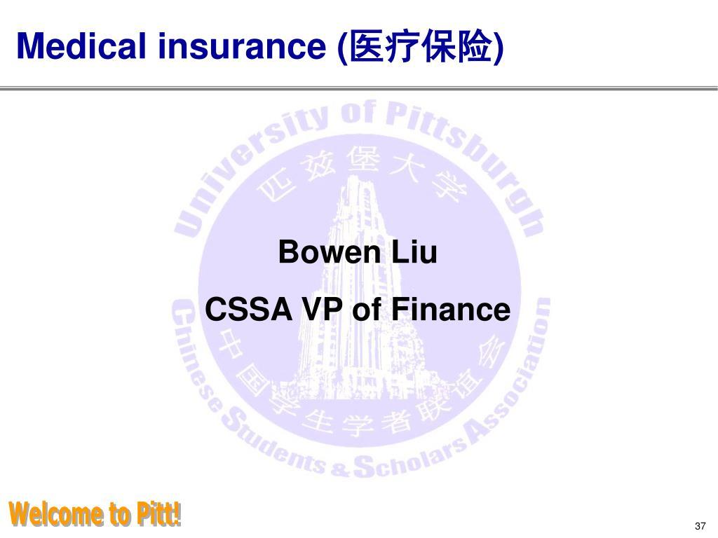 Medical insurance (