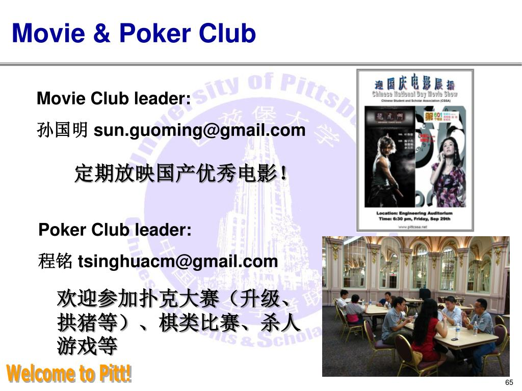 Movie & Poker Club