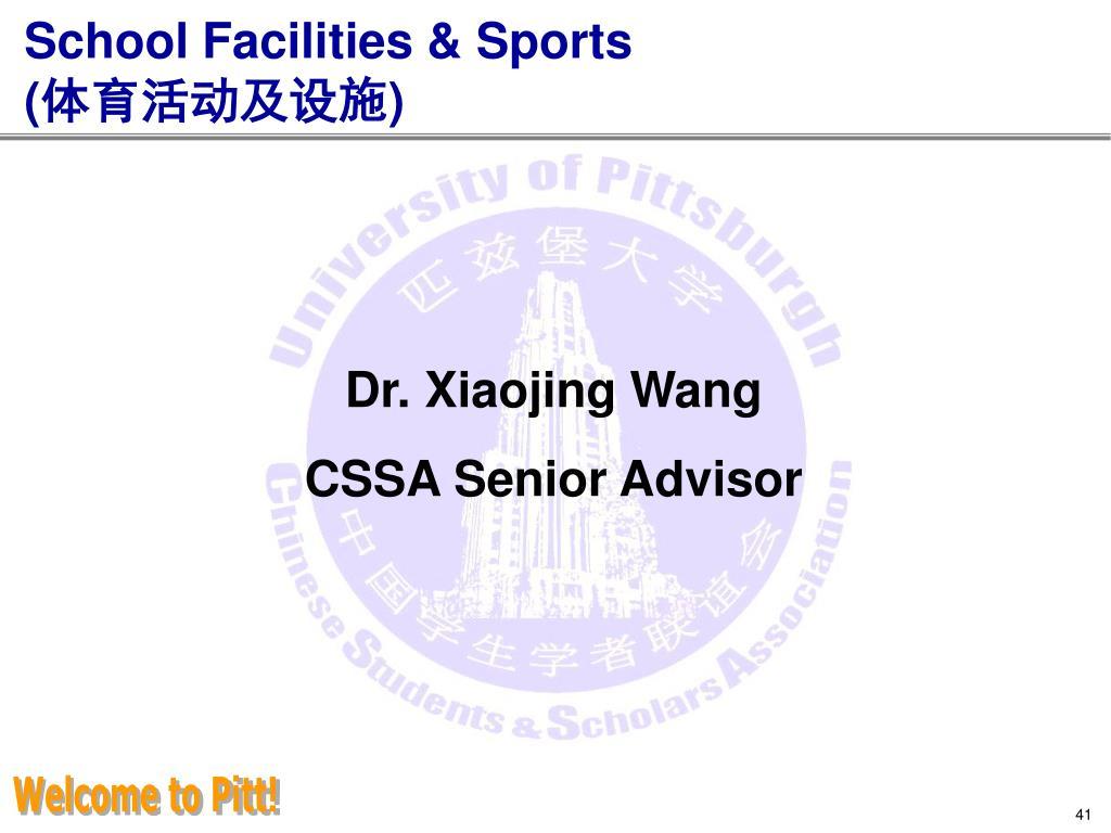 School Facilities & Sports
