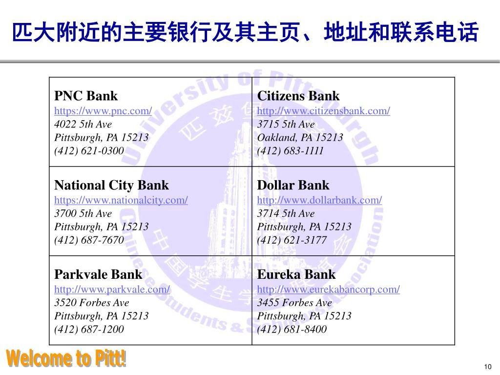 匹大附近的主要银行及其主页、地址和联系电话