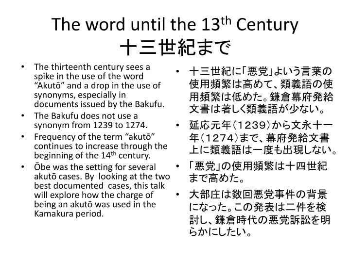 The word until the 13 th century