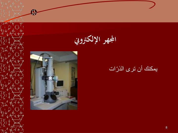 المجهر الإلكتروني