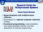 research center for multiprocessor systems doctor sergei abramov