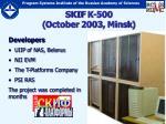 skif k 500 october 2003 minsk