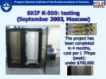 skif k 500 testing september 2003 moscow