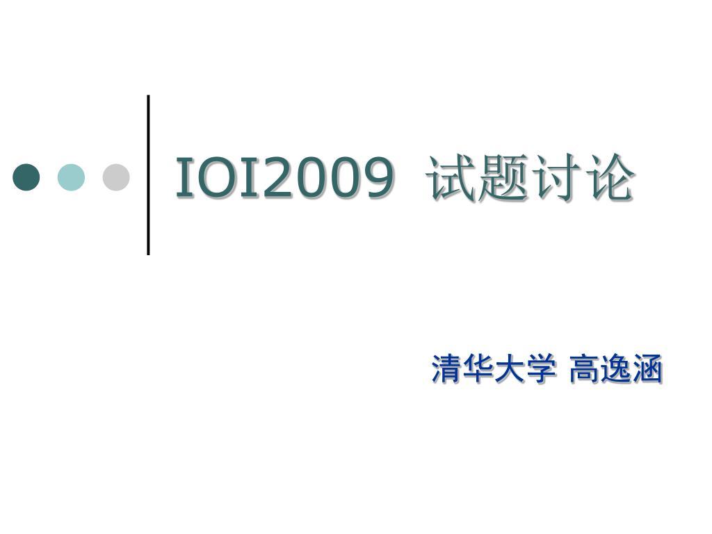 ioi2009