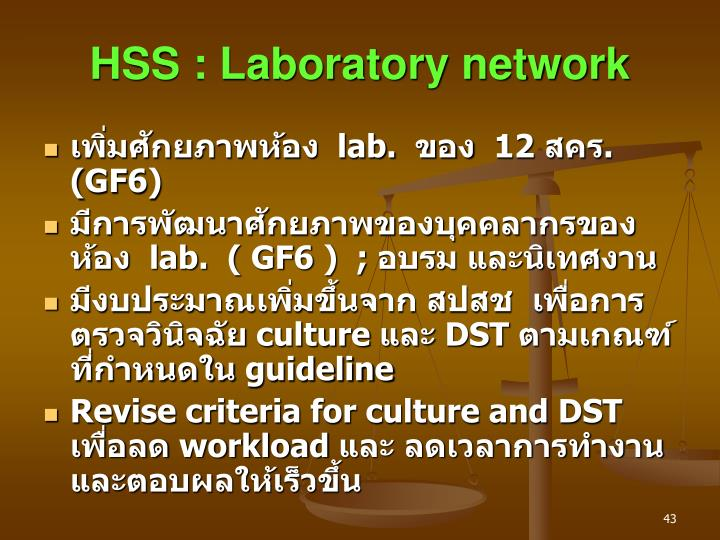 HSS : Laboratory network