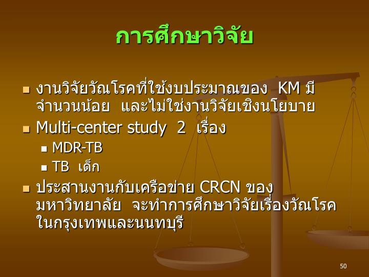 การศึกษาวิจัย