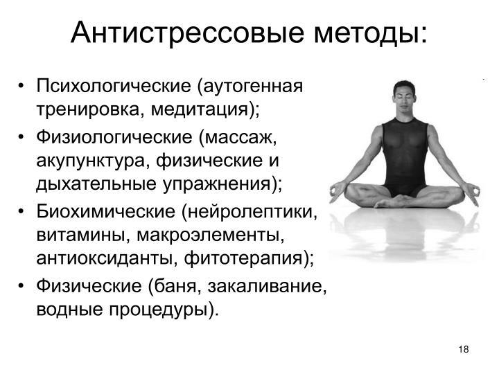 Антистрессовые методы: