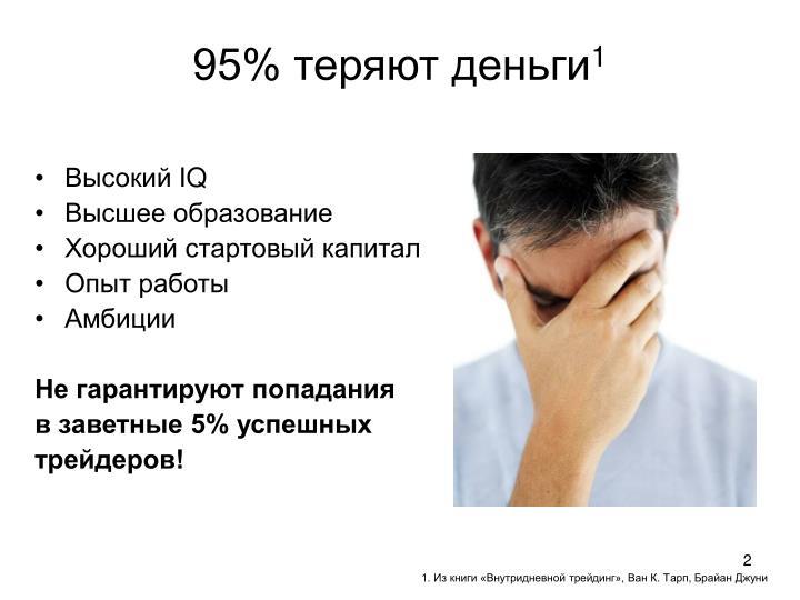 95% теряют деньги