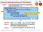 content understanding and translation