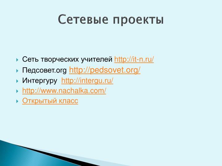Сетевые проекты