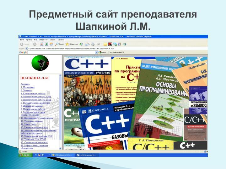 Предметный сайт преподавателя Шапкиной Л.М.