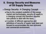 ii energy security and measures of oil supply security