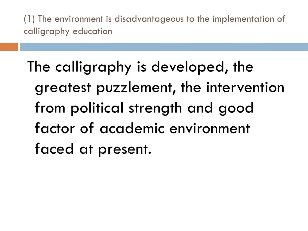 (1) The environment is disadvantageous to the implementation of calligraphy education