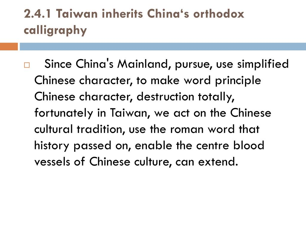 2.4.1 Taiwan inherits China's orthodox calligraphy
