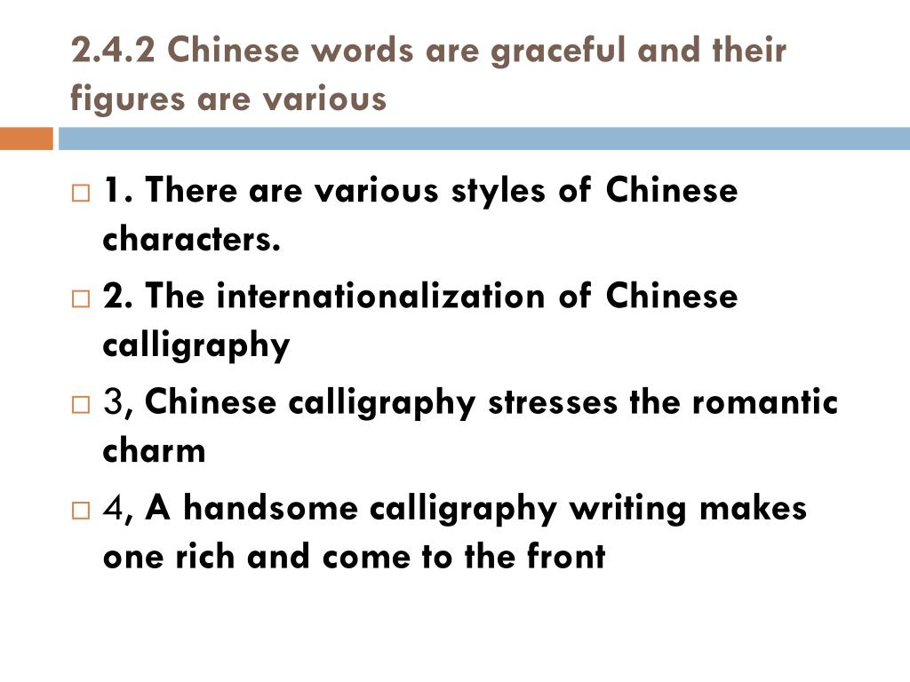2.4.2 Chinese words are graceful and their figures are various