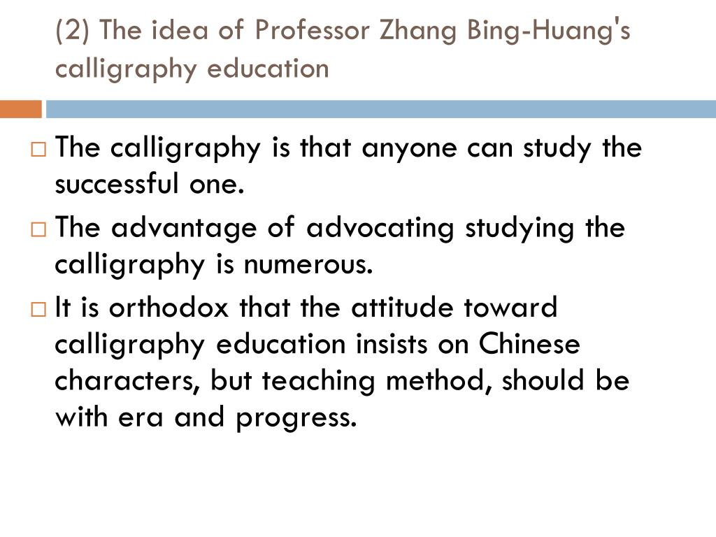 (2) The idea of Professor Zhang Bing-Huang's calligraphy education