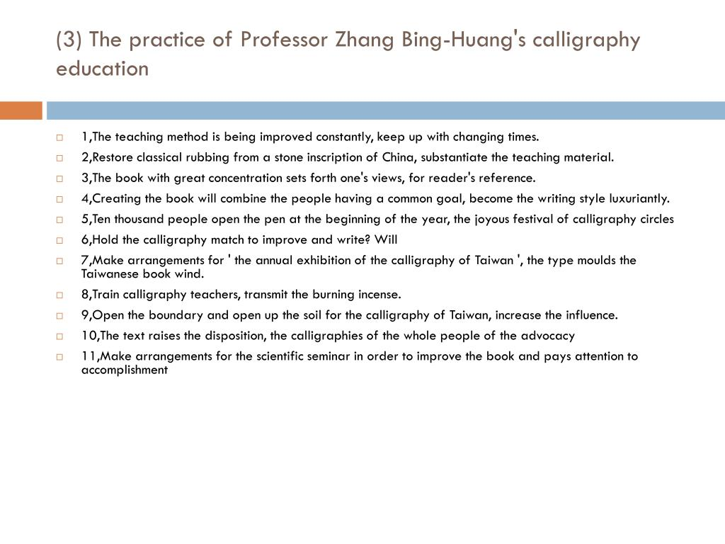 (3) The practice of Professor Zhang Bing-Huang's calligraphy education
