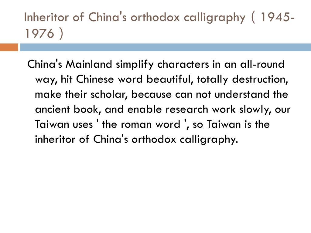 Inheritor of China's orthodox calligraphy