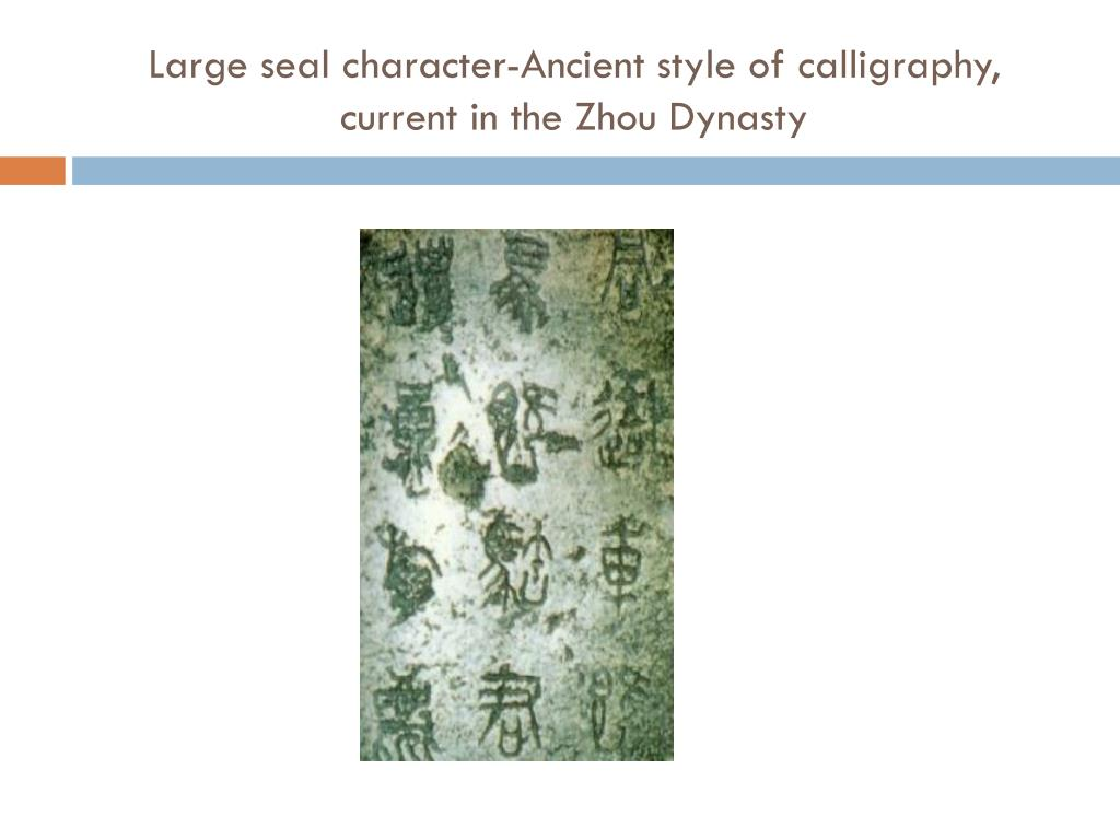 Large seal character-Ancient style of calligraphy, current in the Zhou Dynasty
