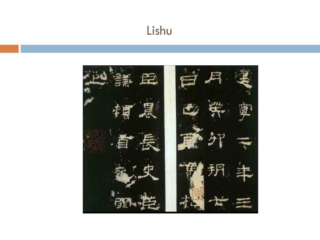 Lishu
