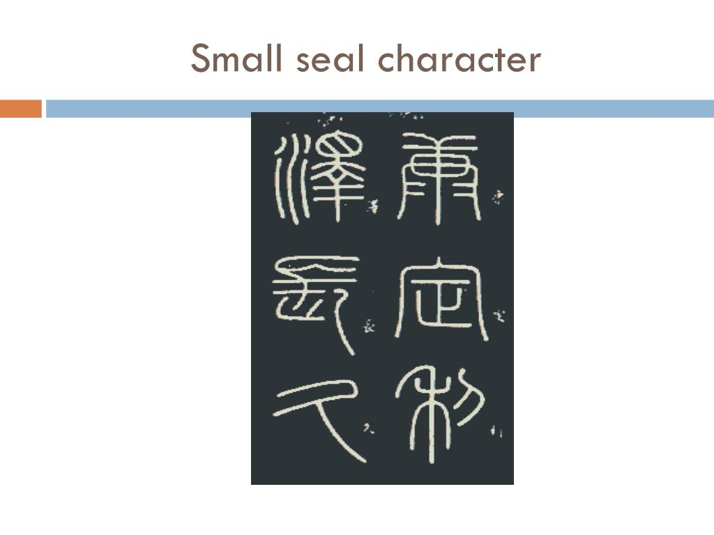 Small seal character
