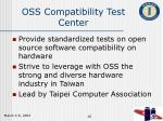 oss compatibility test center