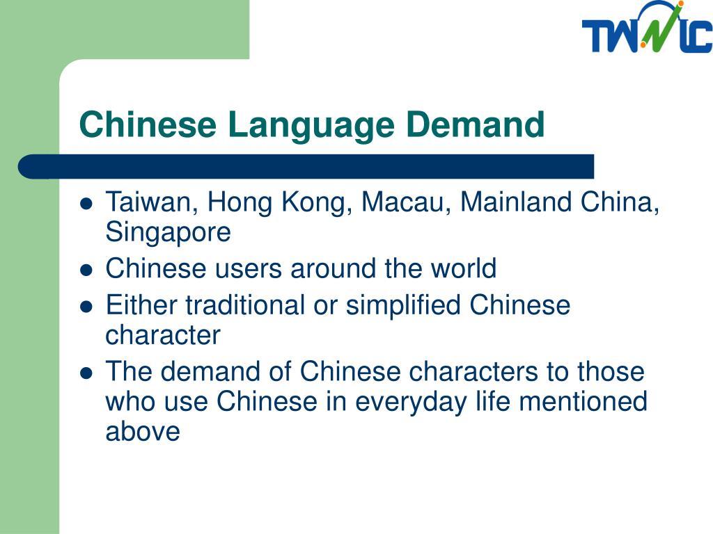 Chinese Language Demand