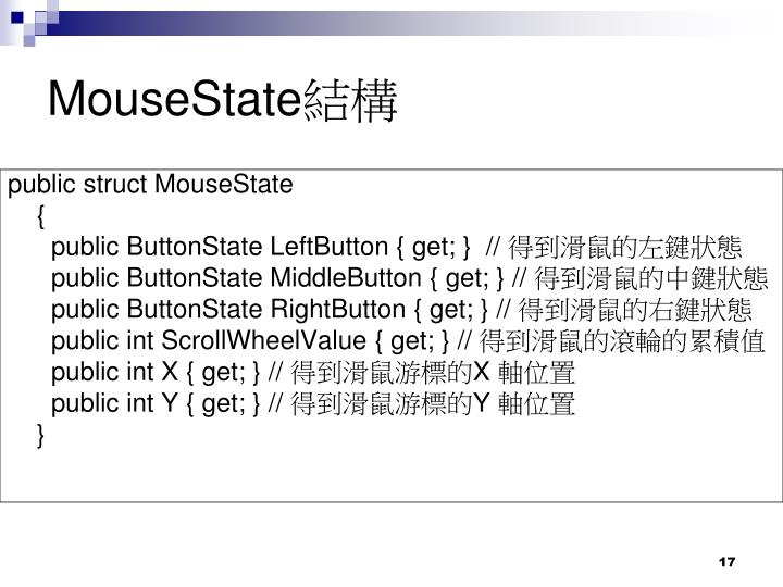 MouseState