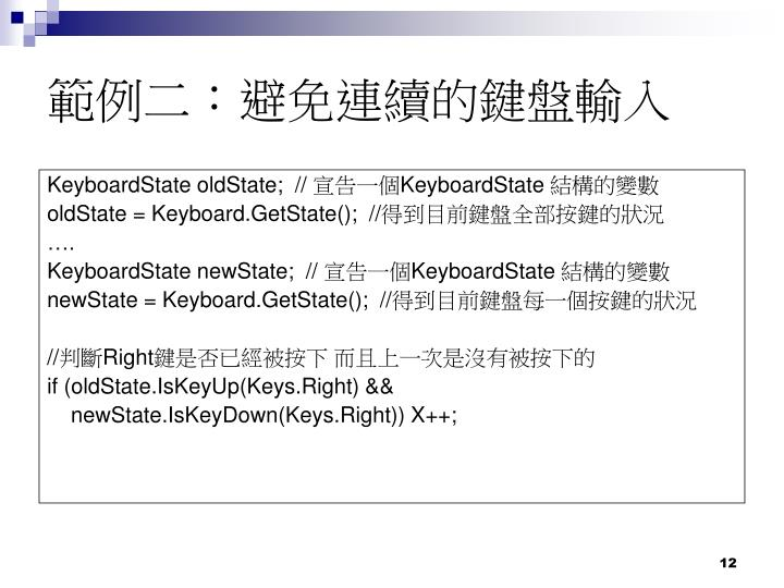 範例二:避免連續的鍵盤輸入