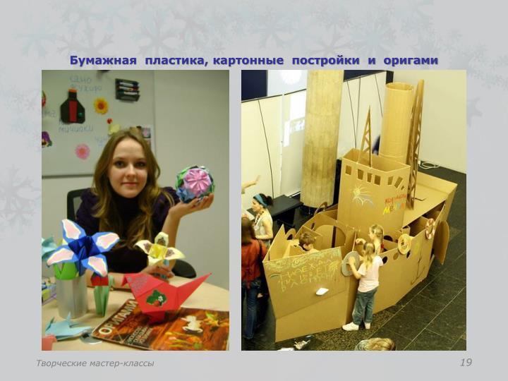 Бумажная  пластика, картонные  постройки  и  оригами