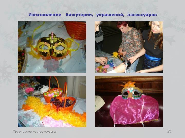Изготовление   бижутерии,  украшений,  аксессуаров